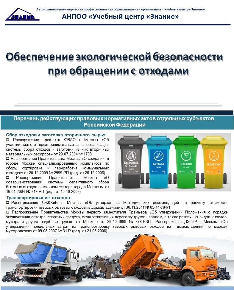 Экологическая безопасность - отходы
