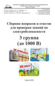 Электробезопасность 3 группа допуска
