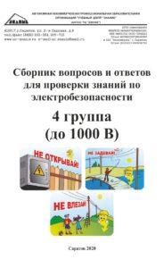 Электробезопасность 4 группа допуска