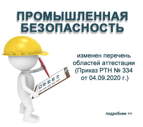 Изменения по ПБ 2021